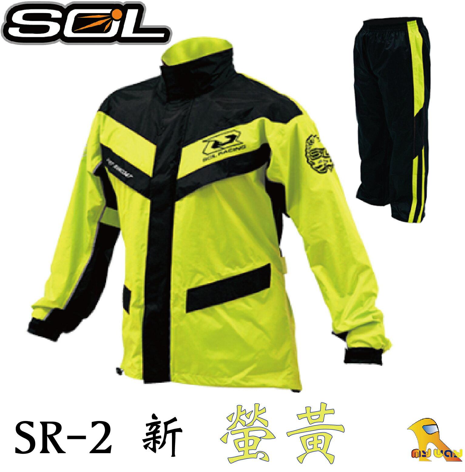 ~任我行騎士部品~SOL SR-2 SR2 兩件式 風雨衣 全新改款 附雨鞋套 #螢光黃