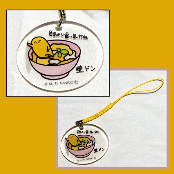 壁咚的蛋黃哥透明壓克力吊飾日本限定正版商品