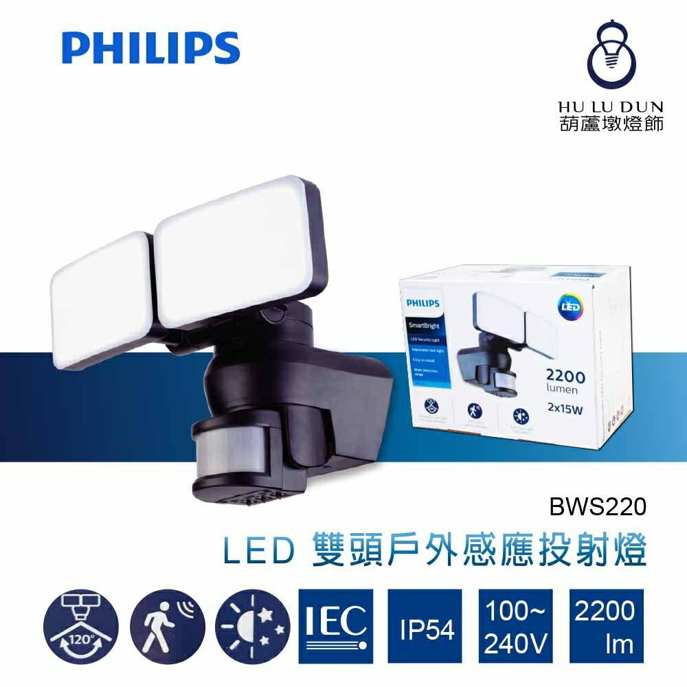 PHILIPS飛利浦 LED雙頭戶外感應投射燈 30W BWS220