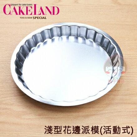 【日本CAKELAND】淺款活動菊花派盤20cm(拆卸式底盤)~波浪花邊‧日本製✿桃子寶貝✿