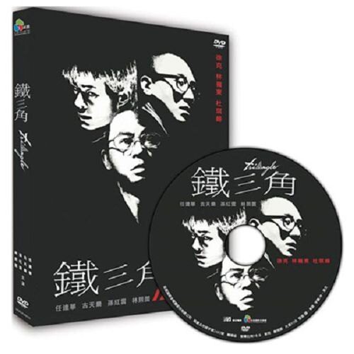 鐵三角DVD 任達華  古天樂