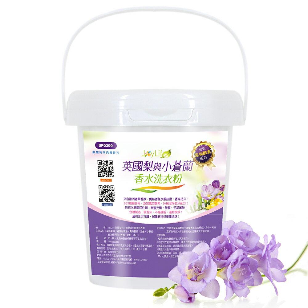 JoyLife 英國梨與小蒼蘭香水酵素洗衣粉1公斤桶裝【MP0303】(SP0200)