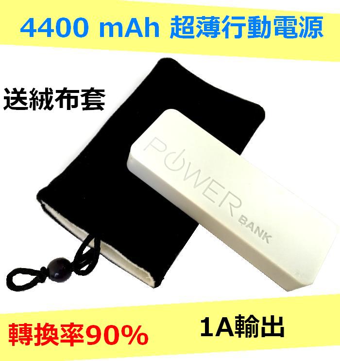 【送絨布套】INJA 超薄鋰聚合物電池行動電源 4400mAh 使用iPHONE電芯 90%高轉換率