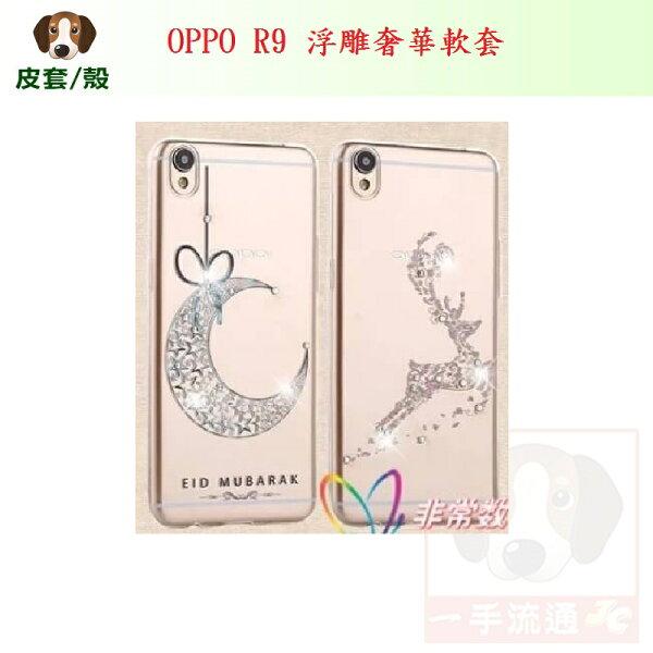 現貨OPPOR95.5吋浮雕奢華軟套手機殼保護殼