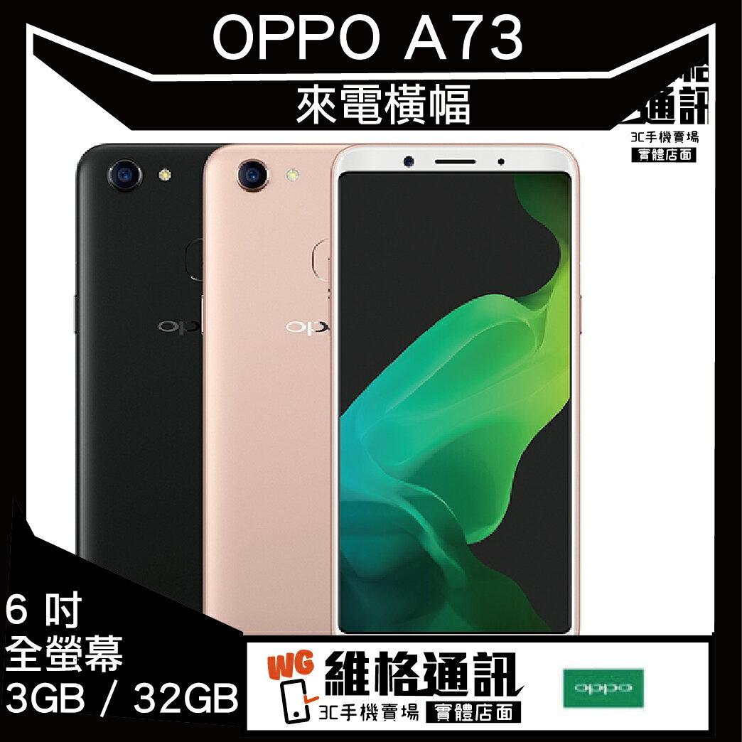 OPPO A73 3G/32G 6吋全螢幕智慧美顏手機 『維格通訊』橫幅來電 不佔螢幕