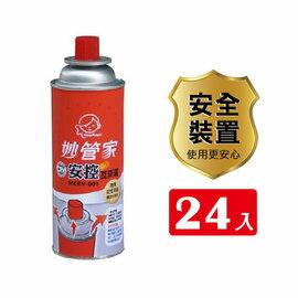 妙管家安控瓦斯罐(單入)MCRV-001【24入】