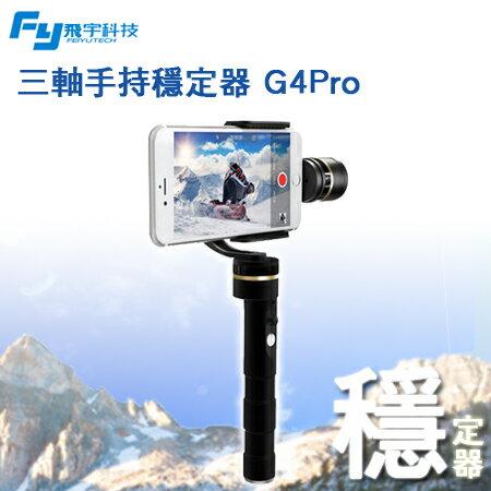 """飛宇 智慧型手機版本 三軸手持穩定器 G4 Pro""""正經800"""""""