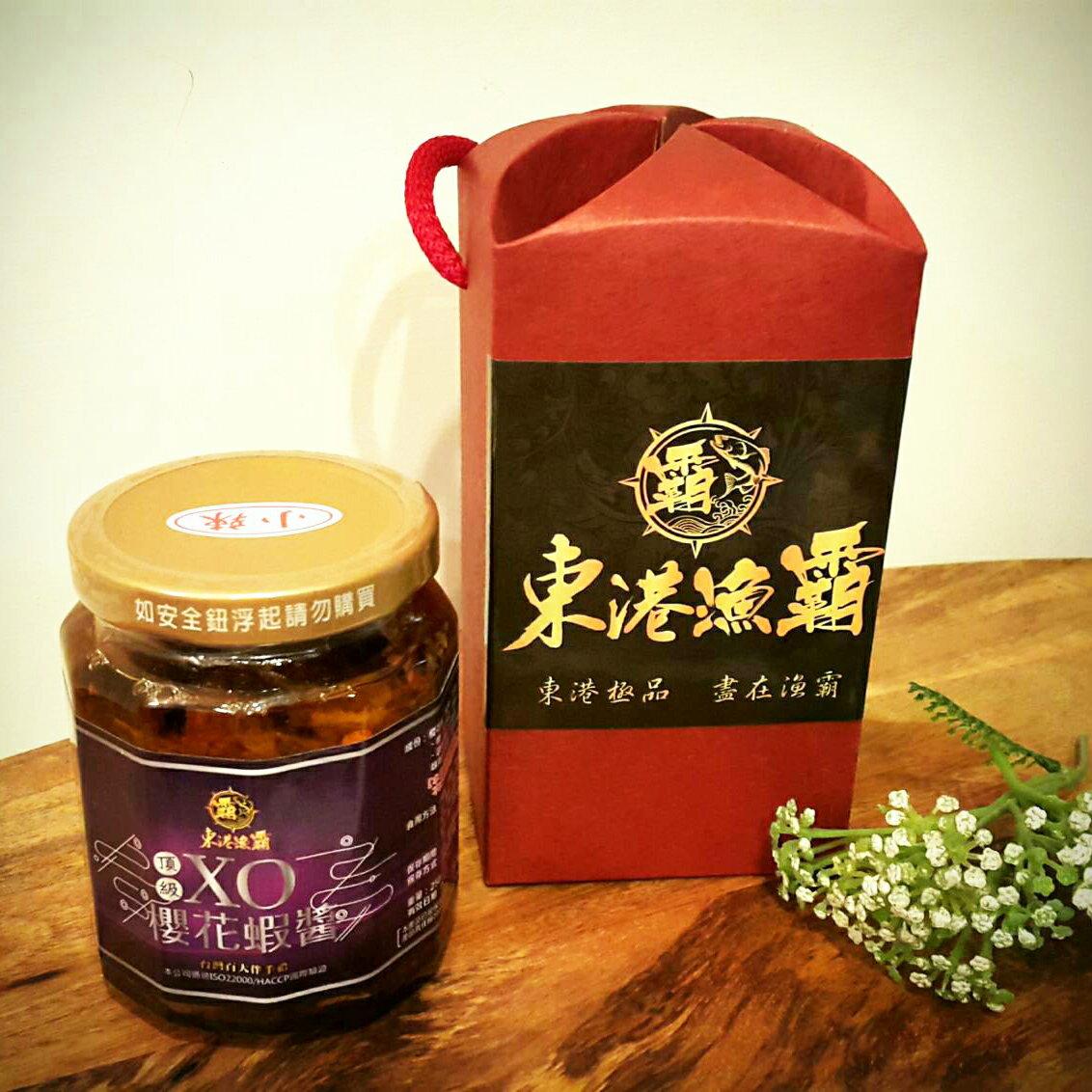 【東港漁霸】頂級XO櫻花蝦醬 --- 250克(罐) 海鮮醬 / 櫻花蝦 / 禮盒