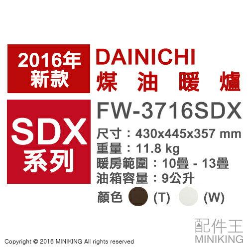 ~ 王~  空運 一年保 DAINICHI FW~3716SDX 煤油暖爐 13疊 勝 F