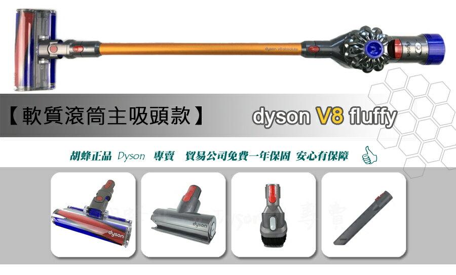 現貨 Dyson V8 SV10 fluffy 4吸頭 2016最新旗艦 HEPA Absolute sv09 v6