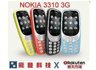 NOKIA33103G復刻上市3G連線經典貪食蛇公司貨含稅開發票