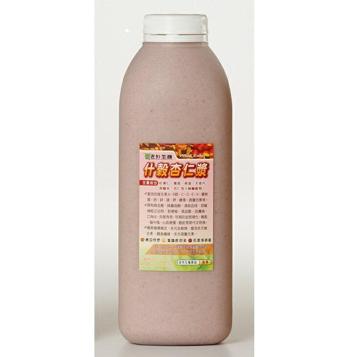 *老外生機*什榖杏仁漿 (960ML) - 使用紅薏仁,蕎麥,燕麥,大麥片,黑糯米,杏仁等十多種榖物,「健康養生」「營養滿分」