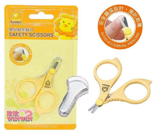 小獅王辛巴 ( NO : S1737) 嬰兒安全剪刀- 前端圓形設計,可預防剌傷