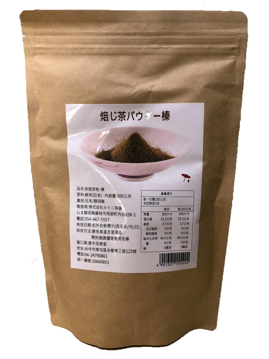 良鎂咖啡精品館 (抹茶系列) 靜岡縣 烘焙茶粉-榛 300g/ 包(無糖)