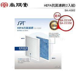 尚朋堂SPT HEPA抗菌濾網(2入組) SA-H302 適用SA-2233F SA-2235E