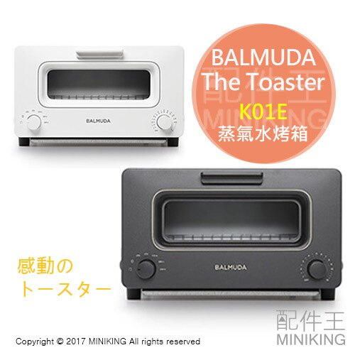 【配件王】日本代購 BALMUDA The Toaster K01E 蒸氣水烤箱 黑 溫控小烤箱 烤麵包吐司 勝K01A