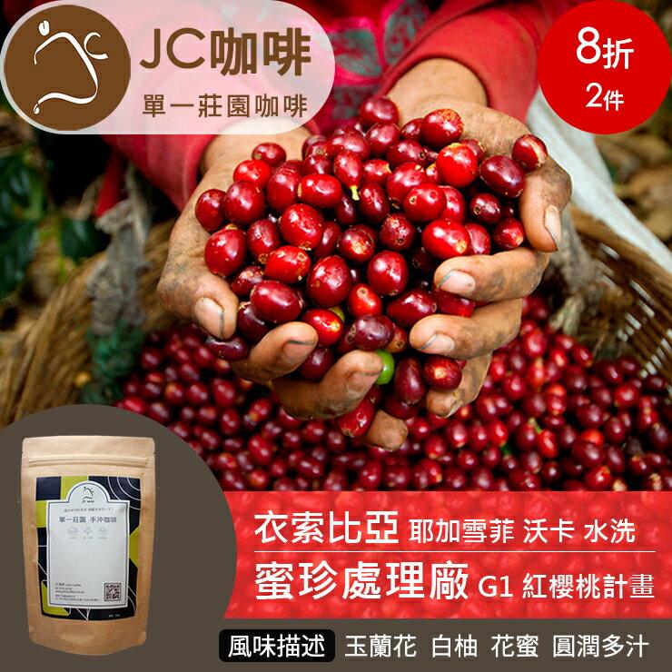 JC咖啡 半磅豆▶衣索比亞 耶加雪菲 沃卡 蜜珍處理廠G1 水洗 紅櫻桃計畫 ★送-莊園濾掛1入 ★1月特惠豆 0