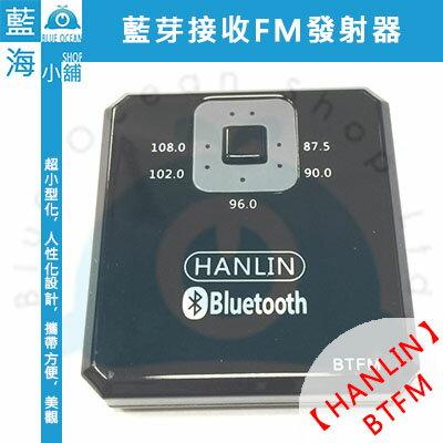 <br/><br/>  ★HANLIN-BTFM★藍芽接收FM發射器(長效型)-聽音樂不受線<br/><br/>