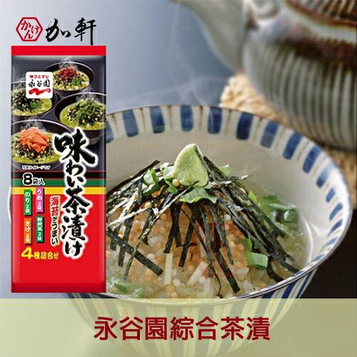 《加軒》日本永谷園綜合茶漬