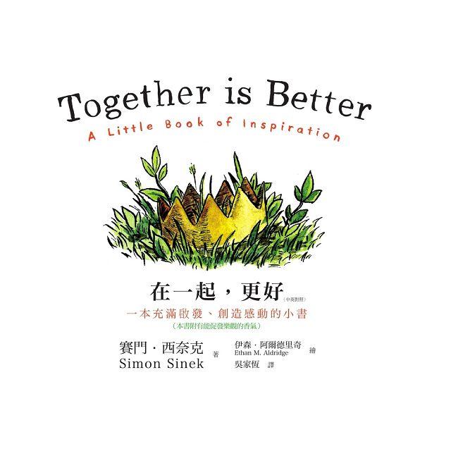 在一起,更好:一本充滿啟發、創造感動的小書(中英對照) 2