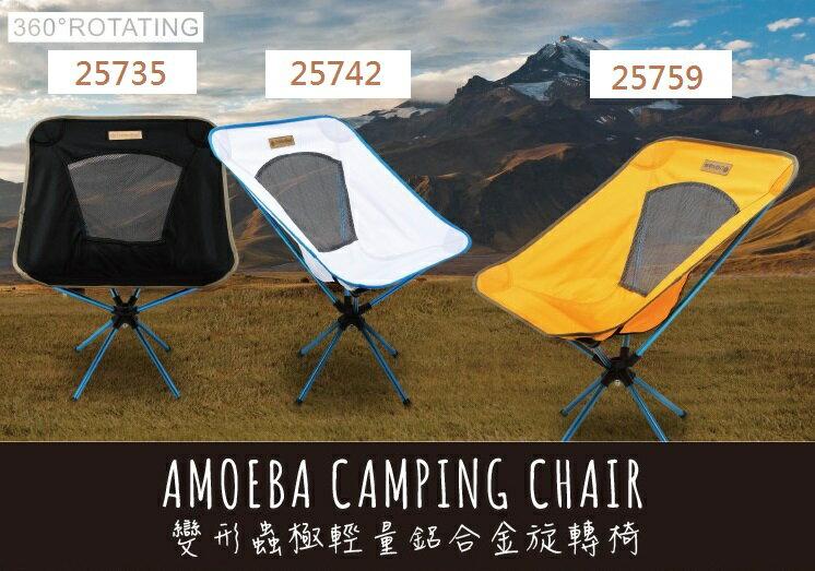 【露營趣】中和 OutdoorBase 25735 25742 25759 360度鋁合金旋轉椅 休閒椅 摺疊椅 太空椅 月亮椅 野餐椅