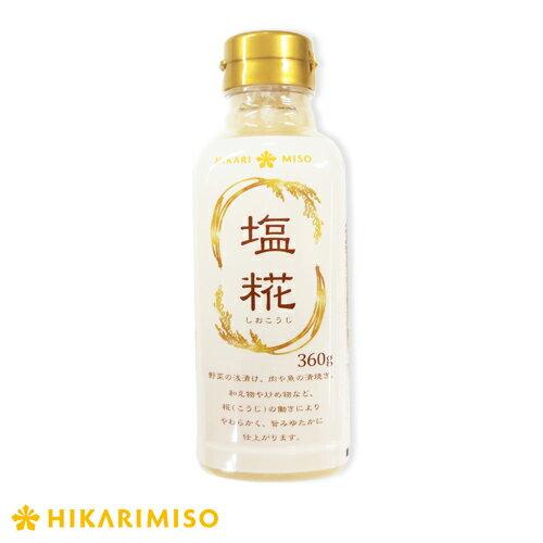 【日本原裝進口】HIKARI MISO 日本塩糀(鹽麴)  肉類腌漬料 360g
