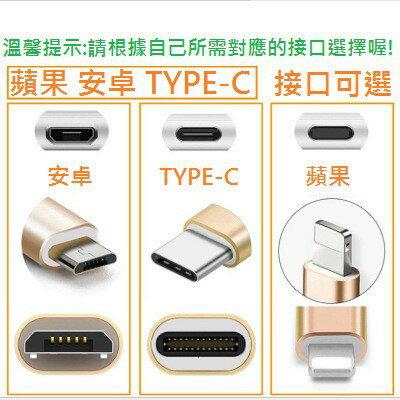 蘋果、安卓、TYPE-C 傳輸線 手機充電線 數據線 (1M) (尼龍編織)