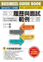 面試穿搭與面試技巧推薦英文履歷與面試範例全書