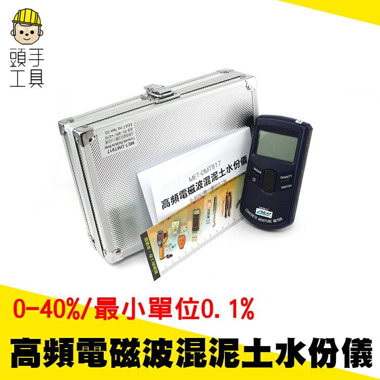 《頭手工具》(0-40%) 高頻電磁波混泥土水份儀 牆體地面 瓷磚混凝土水分儀 含水率 水份檢測試 牆壁水泥水分儀