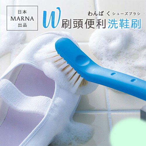 BONJOUR日本Marna出品W刷頭便利洗鞋刷 J.【ZS340-040】I. 0
