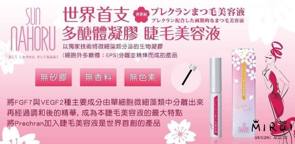 《現貨》日本- MDM特惠區 Kitty限定款 睫毛美容液 附贈KITTY吊飾