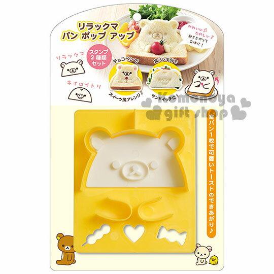 〔小禮堂〕懶懶熊 拉拉熊 日製吐司壓模《黃.大臉》可變出立體造型.輕鬆打造趣味料理