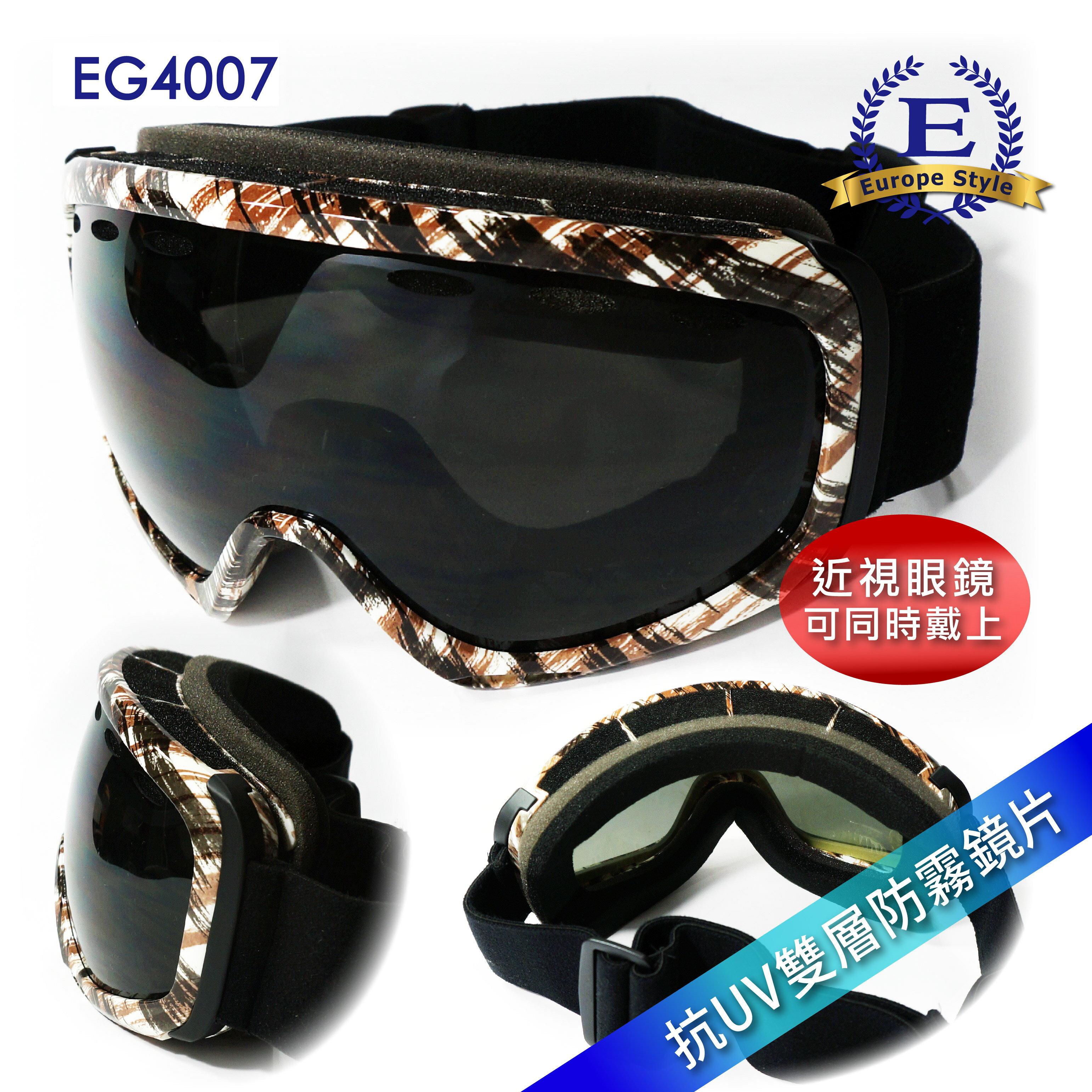 【歐風天地】滑雪防風眼鏡 EG4007 防霧雙層片 滑雪眼鏡 滑雪護目鏡 防風眼鏡 單車 機車 眼鏡 運動太陽眼鏡 防風眼鏡 運動眼鏡 自行車眼鏡 生存游戲 野外 戶外用品 登山