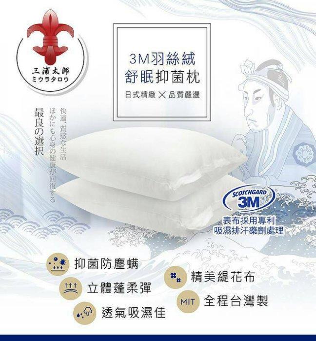 【台灣製造】3M材質2入舒適枕 枕頭 舒眠 抑菌 防蟎 透氣  ✤朵拉伊露✤ - 限時優惠好康折扣