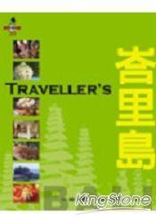 Traveller`s峇里島