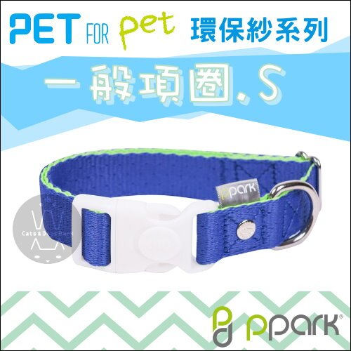 +貓狗樂園+ PPark 寵物工園。環保紗系列。一般項圈。S $170
