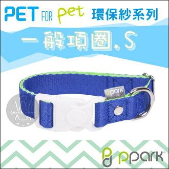 +貓狗樂園+ PPark|寵物工園。環保紗系列。一般項圈。S|$170