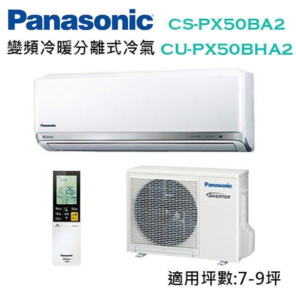 【滿3千,15%點數回饋(1%=1元)】Panasonic國際牌 7-9坪 變頻 冷暖 分離式冷氣 CS-PX50BA2/CU-PX50BHA2