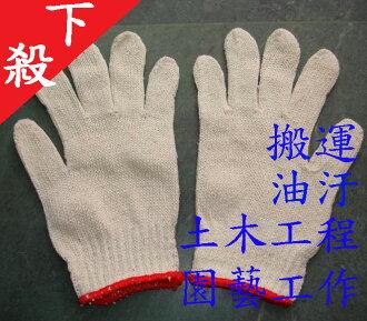 棉紗手套 團購價 限時下殺 20兩工業用棉紗手套 搬運手套/捆工/手套/土木工程手套/工作手套/作業手套/尼龍棉紗手套/園藝手套/搬運