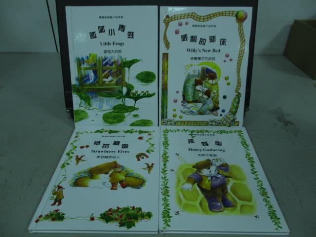 【書寶二手書T8/語言學習_JBM】呱呱小青蛙_草莓精靈_採蜂蜜等_共4本合售