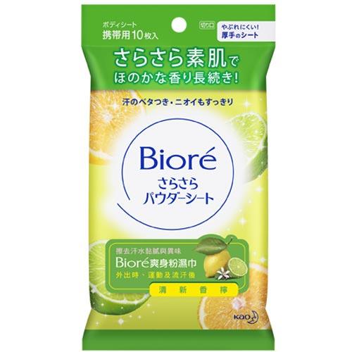 Biore 蜜妮爽身粉濕巾 清新香檸 10片裝
