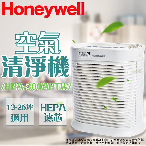【送活性碳濾網*4】美國Honeywell 抗敏系列空氣清淨機 HPA-300APTW