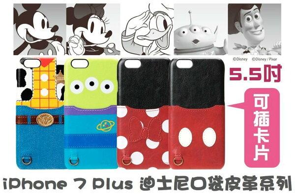 【聖誕節交換禮物】PGA日本迪士尼授權iPhone87Plus5.5吋皮革背蓋口袋系列手機保護殼米奇米妮三眼怪