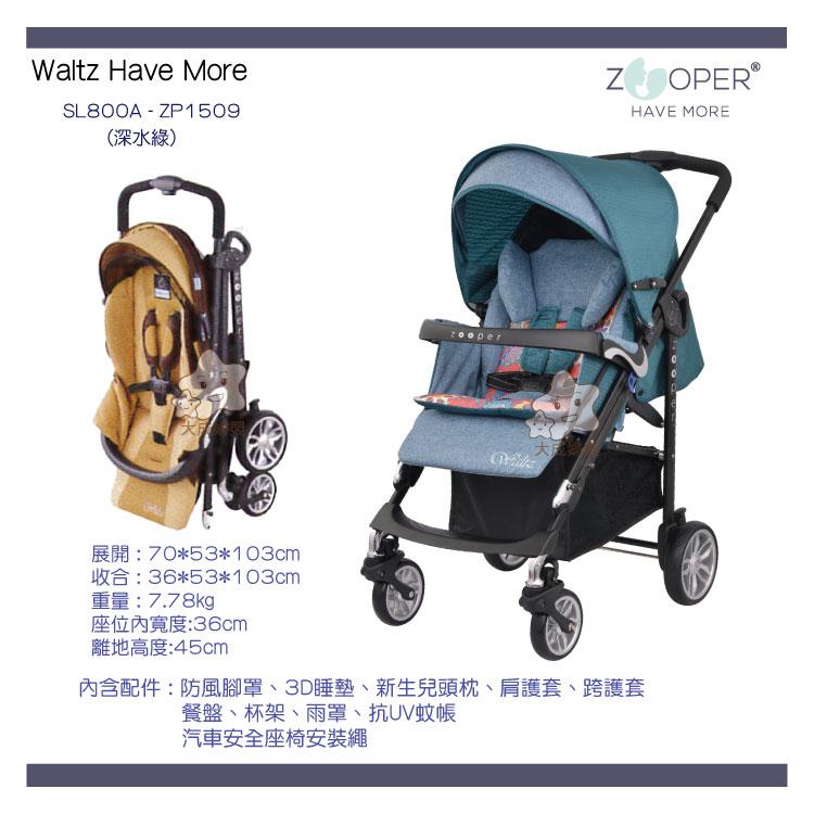 【大成婦嬰】2016 新款 公司貨 美國 Zooper Waltz 舒適型智能推車(贈GIO涼墊1個) 可平躺 (公司貨 原廠保固2年) 6