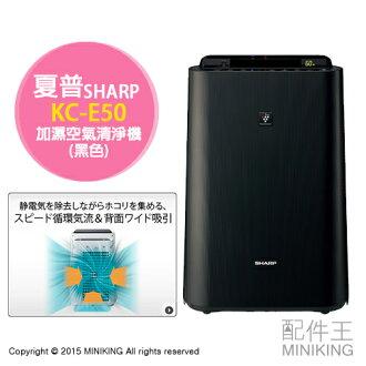 【配件王】 日本代購 附中說 一年保固 夏普 SHARP KC-E50 黑 13疊 負離子 抗菌 加濕空氣清淨機 另E70