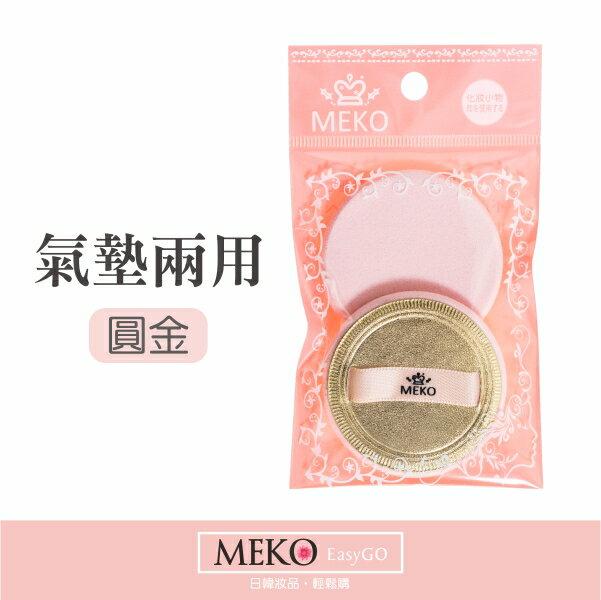 MEKO 氣墊兩用海綿(圓金) N-094/化妝海綿/氣墊粉撲/化妝粉撲