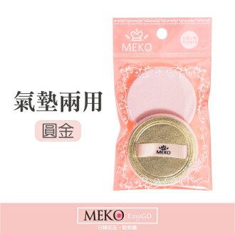 MEKO 氣墊兩用海綿(圓金) N-094
