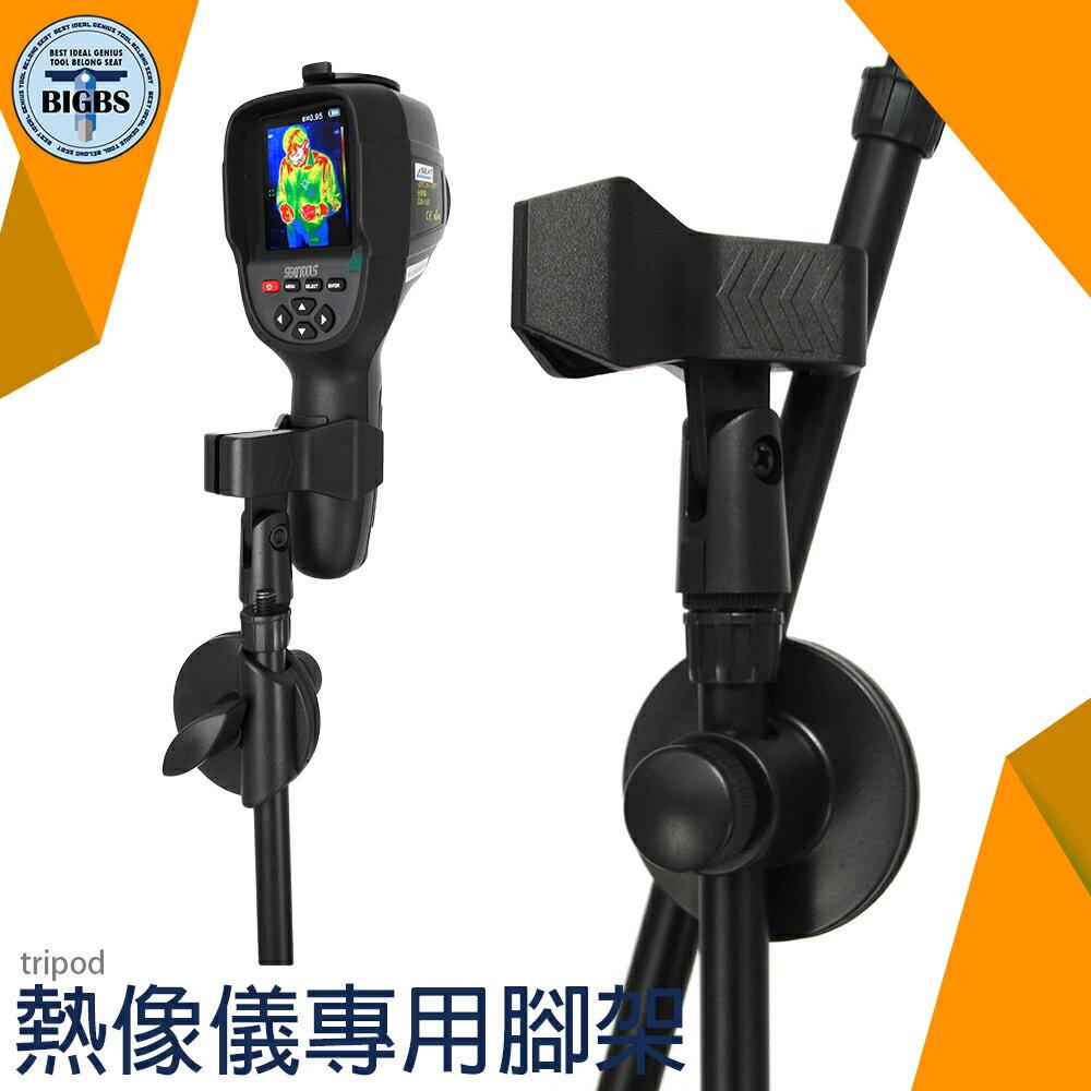 熱像儀專用腳架 符合高度 軟硬 tripod 可變形 手機 直播 角架