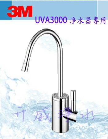 3M UVA3000淨水器櫥下鵝頸專用配件組