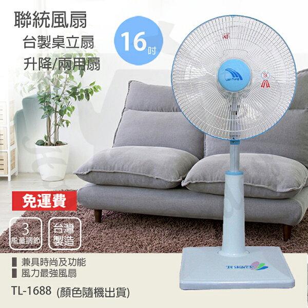【統聯】MIT台灣製造16吋升降桌立兩用扇電風扇(顏色隨機)TL-1688
